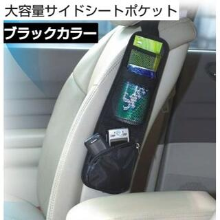収納 ポケット 車 車用 車載用 車内 整理 取り付け簡単 シートサイド 黒
