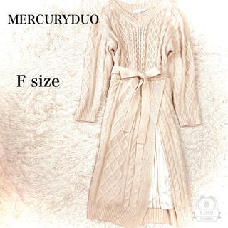 【MERCURYDUO】ニットワンピース ベージュ フリーサイズ ロングワンピ