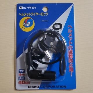 【新品・未使用】ヘルメットワイヤーロック