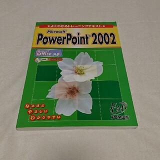 ★格安 新品 PowerPoint2002 テキスト★(コンピュータ/IT)