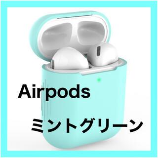AirPods ケース ミントグリーン シリコン カバー エアポッズ シンプル