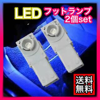 ブルー青2個セット LEDインナールームフットランプ 室内灯 イルミネーション
