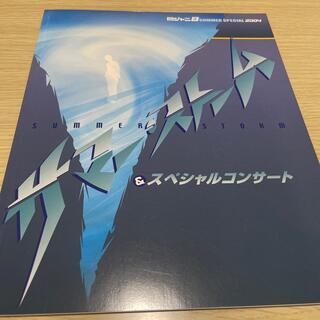 関ジャニ∞ - サマースペシャル(2004年)パンフレット