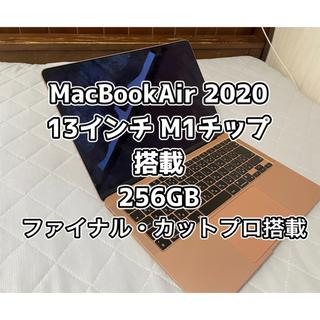 Mac (Apple) - MacBook Air 13インチ M1 SSD256GB ゴールド