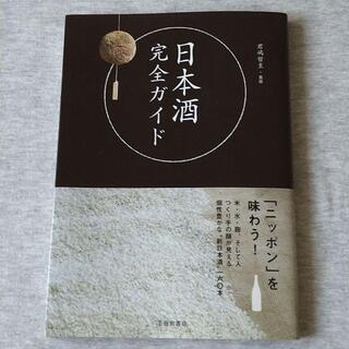 ★新品未使用 日本酒完全ガイド★(趣味/スポーツ/実用)