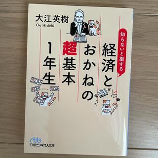 ニッケイビーピー(日経BP)の知らないと損する経済とおかねの超基本1年生(ビジネス/経済)