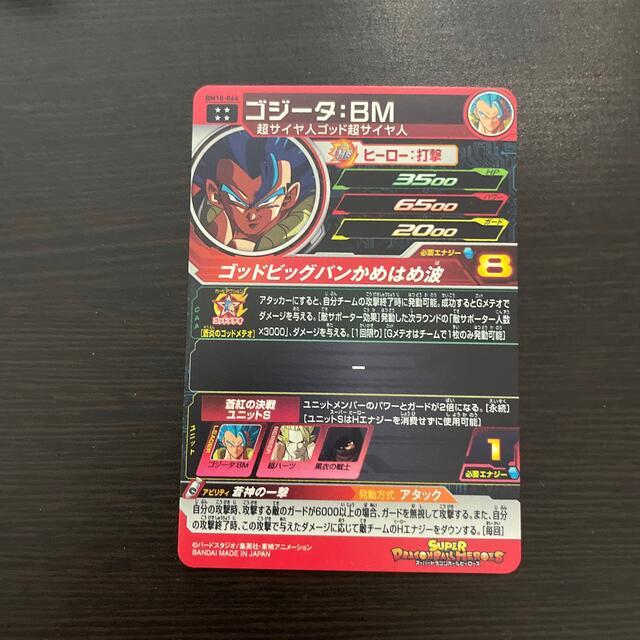 ドラゴンボール(ドラゴンボール)のドラゴンボールヒーローズ BM10-064 ゴジータ:BM エンタメ/ホビーのトレーディングカード(シングルカード)の商品写真