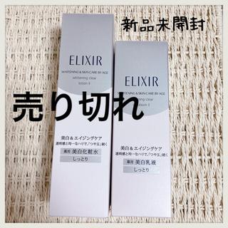 ELIXIR - エリクシール ホワイトクリアローション クリアエマルジョン