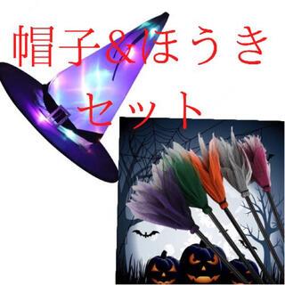 ハロウィン仮装セット 魔女 帽子&ほうき(小道具)