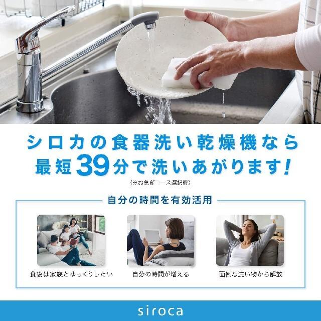 シロカ 食器洗乾燥機 SS-M151 スマホ/家電/カメラの生活家電(食器洗い機/乾燥機)の商品写真