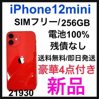 アップル(Apple)の【新品】iPhone 12 mini レッド 256 GB SIMフリー(スマートフォン本体)