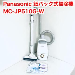 Panasonic - Panasonic 紙パック式掃除機 MC-JP510G-W