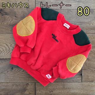 ミキハウス(mikihouse)の♡ミキハウス♡長袖トレーナー 赤 80(トレーナー)