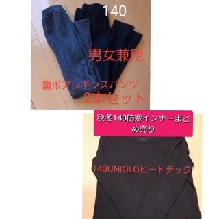 ユニクロ(UNIQLO)の140秋冬防寒インナーまとめ売り(その他)