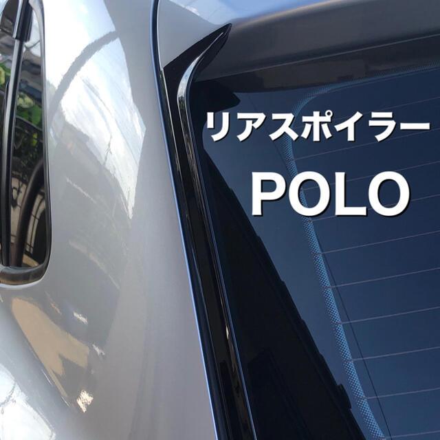 スポーティに演出!VW Polo リアスポイラー ポロ フォルクスワーゲン 自動車/バイクの自動車(車内アクセサリ)の商品写真