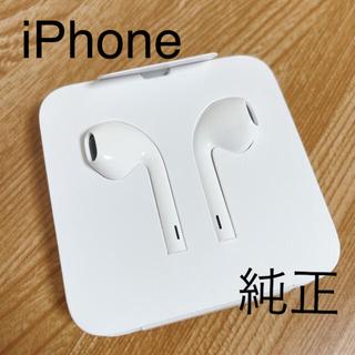 iPhone - 【新品・未使用】iPhone  イヤフォン純正