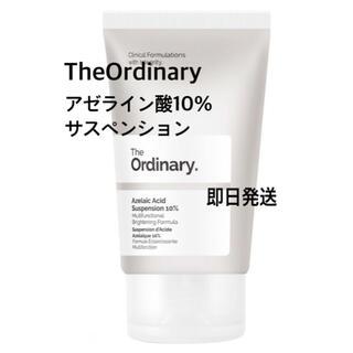 ジオーディナリー アゼライン酸サスペンション10% The Ordinary