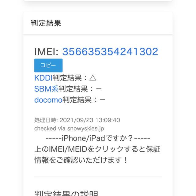 iPhone(アイフォーン)のiPhone12 Pro MAX 256GB バッテリー100% スマホ/家電/カメラのスマートフォン/携帯電話(スマートフォン本体)の商品写真