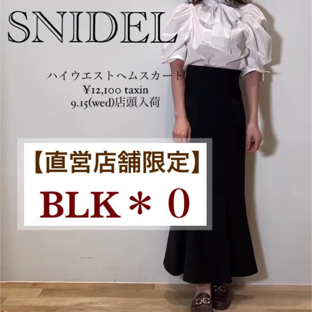 snidel(スナイデル)の【店舗限定*新品】SNIDEL ハイウエストヘムフレアスカート * BLK 0 レディースのスカート(ロングスカート)の商品写真