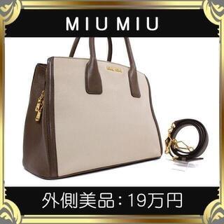 ミュウミュウ(miumiu)の【真贋査定済・送料無料】ミュウミュウのハンドバッグ・正規品・外側美品・マドラス(ハンドバッグ)