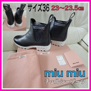 miumiu - 未使用に近い♡ミュウミュウ 36 チェルシー ブーツ スニーカー レザー