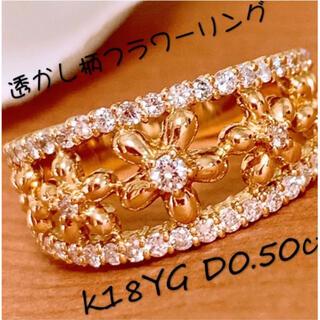 クラシカル❗️透かし柄❗️D0.50ct k18ダイヤリング ダイヤモンドリング(リング(指輪))