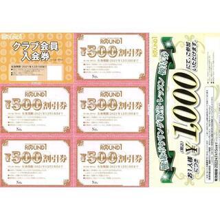 ☆ラウンドワン 株主優待 500円券10枚 会員入会券2枚ボーリング券2枚(ボウリング場)
