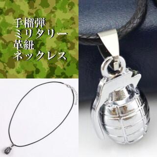 メンズ レディース ネックレス 手榴弾 銀 ペンダントミリタリー アクセサリー