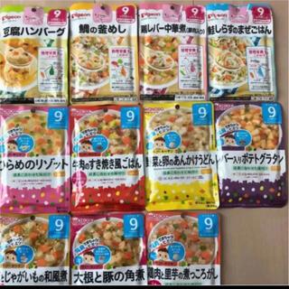 和光堂 - 【300円OFFクーポン利用で1円❤︎】✳︎離乳食9ヶ月 1食✳︎