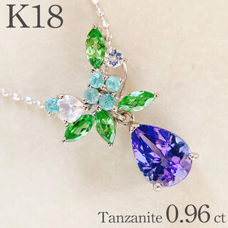 K18WG 0.96ct タンザナイト マルチカラー ネックレス 美品