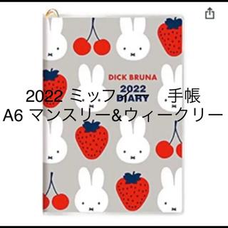 新品 2022 ミッフィー ダイアリー A6サイズ 2021.10月〜①