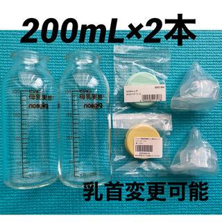 ピジョン(Pigeon)のピジョン 病産院用哺乳瓶(直付け式)200mL×2本、流量大乳首セット(変更可)(哺乳ビン)