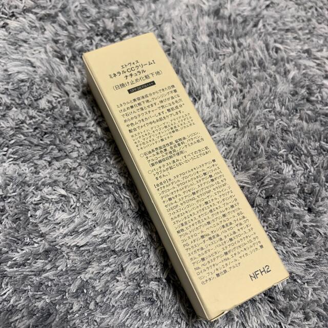 ETVOS(エトヴォス)のetvos ミネラルCCクリーム ナチュラル コスメ/美容のベースメイク/化粧品(CCクリーム)の商品写真
