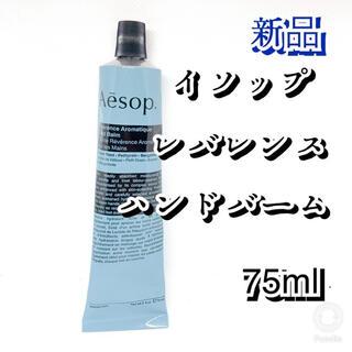 Aesop - ★新品★イソップ レバレンスハンドバーム 75ml