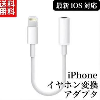 iPhone イヤホンジャック 変換アダプタ