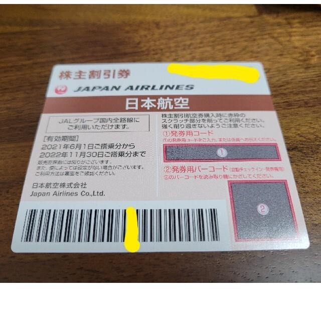 JAL(日本航空)(ジャル(ニホンコウクウ))のJAL 株主優待 2022年11月30日まで チケットの優待券/割引券(その他)の商品写真