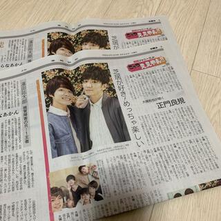 Johnny's - 産経新聞 夕刊 ごっつええやん 大橋和也 正門良規
