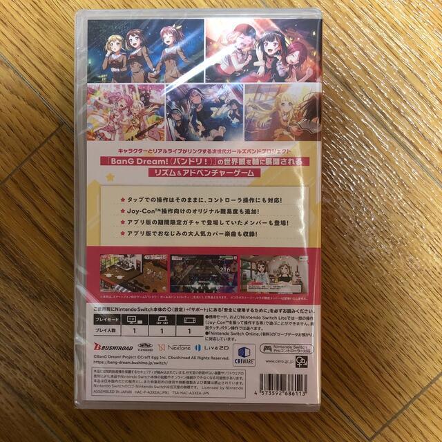 Nintendo Switch(ニンテンドースイッチ)のバンドリ! ガールズバンドパーティ! for Nintendo Switch S エンタメ/ホビーのゲームソフト/ゲーム機本体(家庭用ゲームソフト)の商品写真