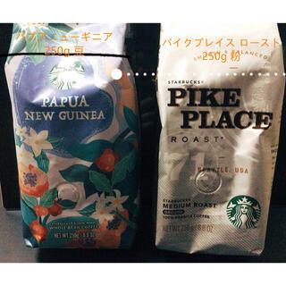 Starbucks Coffee - 季節限定品パプアニューギニア250g 豆&パイクプレイス ロースト250g 粉