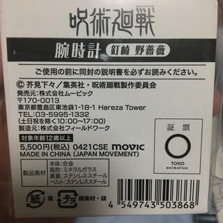 ムービック(movic)の呪術廻戦 腕時計(その他)