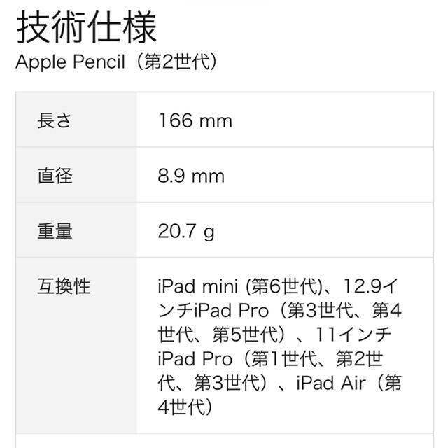 Apple(アップル)の Apple Pencil◡̈⃝︎⋆︎*第2世代  ※未使用品 スマホ/家電/カメラのPC/タブレット(タブレット)の商品写真