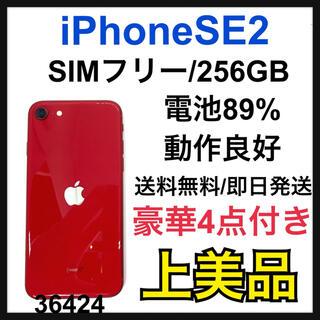 Apple - 【A】iPhone SE 2 第二世代 256 GB SIMフリー Red ほ