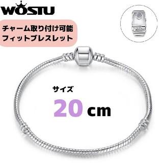 【新品】Wostu 亜鉛合金 スネークチェーン フィットブレスレット 20cm