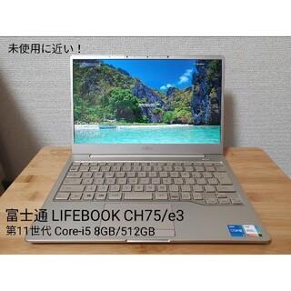 富士通 - 【極美品】富士通LIFEBOOK CH75/e3 Core-i5 1135G7