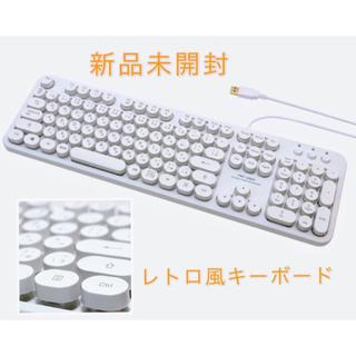新品未開封 レトロ風 キーボード タイプライター風