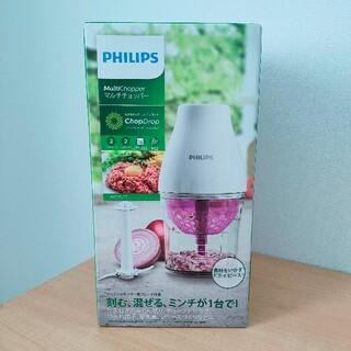 PHILIPS - PHILIPS マルチチョッパー
