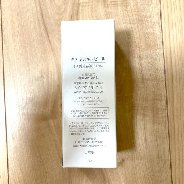 TAKAMI(タカミ)のタカミスキンピール  新品未開封 コスメ/美容のスキンケア/基礎化粧品(美容液)の商品写真