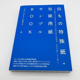 新品 白もの特殊紙・包装用紙サンプルBOOK デザインのひきだし編集部#3145