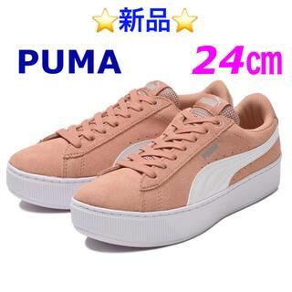 PUMA - ⭐️新品⭐️  PUMA VIKKY PLATFORM コーラル 24cm