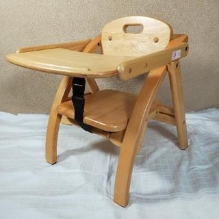 大和屋 アーチ ローチェア yamatoya 木製 ベビーチェア